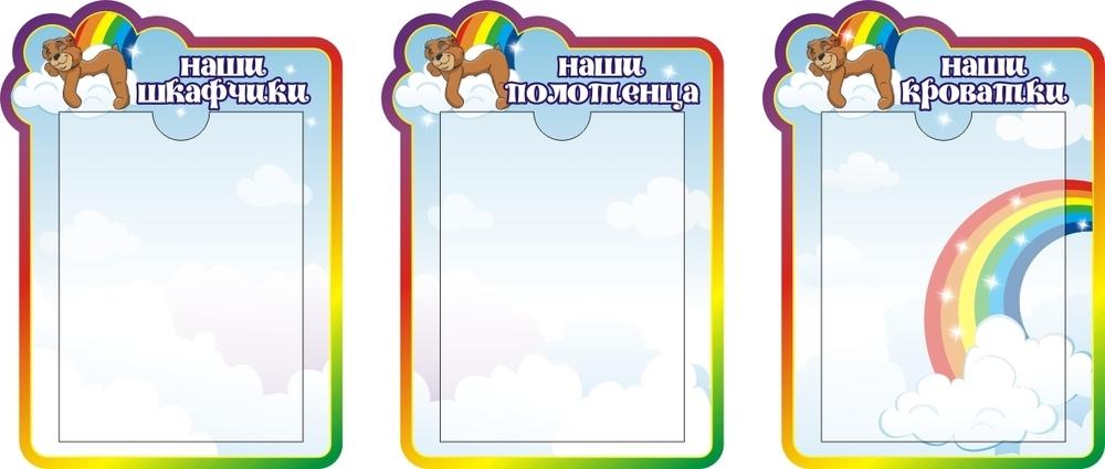 фото это списки на полотенца картинки группа радуга стоит расстраиваться